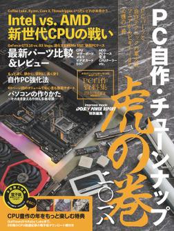 PC自作・チューンナップ虎の巻 二〇一八【DOS/V POWER REPORT 特別編集】-電子書籍