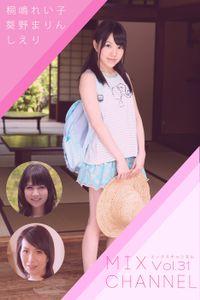 MIX CHANNEL Vol.31 / 葵野まりん しえり 桐嶋れい子