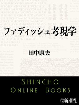 ファディッシュ考現学-電子書籍