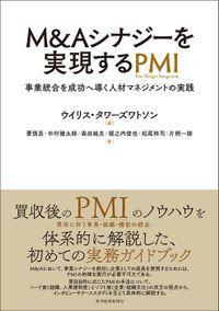 M&Aシナジーを実現するPMI―事業統合を成功へ導く人材マネジメントの実践