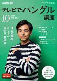 NHKテレビ テレビでハングル講座 2020年10月号