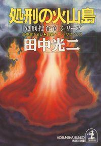 処刑の火山島