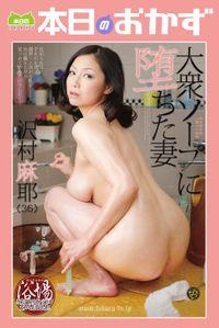 大衆ソープに堕ちた妻 沢村麻耶 本日のおかず