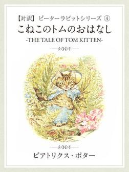 【対訳】ピーターラビット (4) こねこのトムのおはなし -THE TALE OF TOM KITTEN--電子書籍
