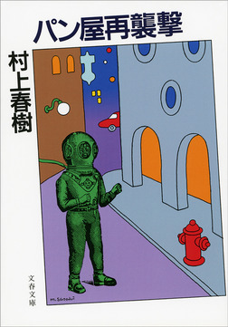 パン屋再襲撃-電子書籍