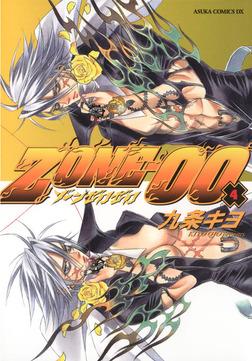 ZONE‐00 第4巻-電子書籍