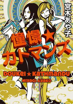 憧憬☆カトマンズ-電子書籍
