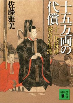 十五万両の代償 十一代将軍家斉の生涯-電子書籍