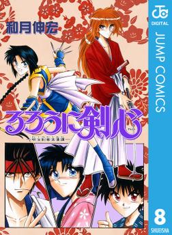 るろうに剣心―明治剣客浪漫譚― モノクロ版 8-電子書籍