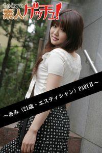 tokyo素人ゲッチュ!~あみ(21歳・エスティシャン)PARTII~