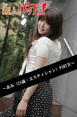 tokyo素人ゲッチュ!~あみ(21歳・エスティシャン)PARTII~-電子書籍