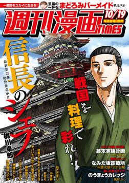 週刊漫画TIMES 2018年10/19号-電子書籍