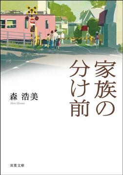 家族の分け前-電子書籍