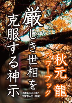 厳しき世相を克服する神示――秋元龍パワーブック-電子書籍
