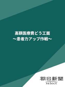 高額医療費どう工面  ~患者力アップ作戦~-電子書籍