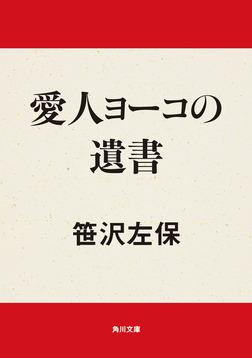 愛人ヨーコの遺書-電子書籍