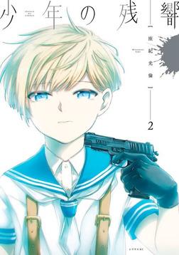 少年の残響(2)-電子書籍
