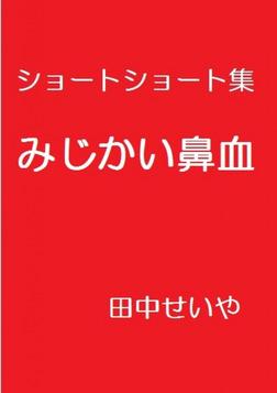みじかい鼻血: ショートショート-電子書籍