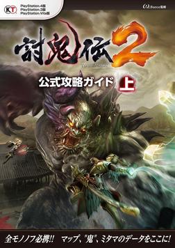 討鬼伝2 公式攻略ガイド 上-電子書籍