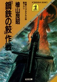 「鋼鉄の鮫」作戦(アイアン・シャーク・プロジェクト)