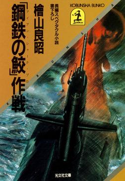 「鋼鉄の鮫」作戦(アイアン・シャーク・プロジェクト)-電子書籍