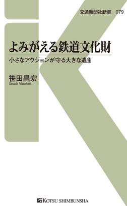 よみがえる鉄道文化財-電子書籍
