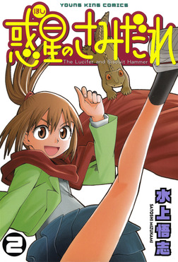 Hoshi no Samidare The Lucifer and Biscuit Hammer / 2-電子書籍