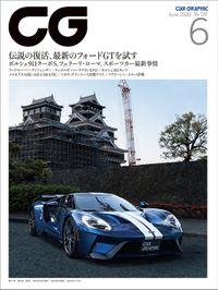 CG(CAR GRAPHIC)2020年6月号
