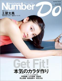 Number Do(ナンバー・ドゥ)本気のカラダ作り (Sports Graphic Number PLUS(スポーツ・グラフィック ナンバー プラス))-電子書籍