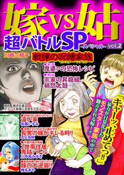嫁VS姑超バトルSP(スペシャル)Vol.2-電子書籍