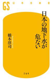 日本の地下水が危ない
