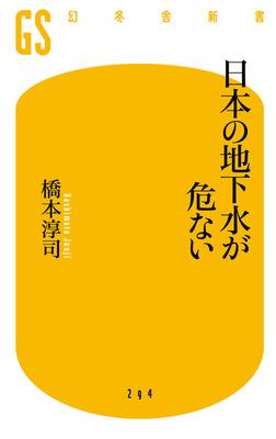 日本の地下水が危ない-電子書籍