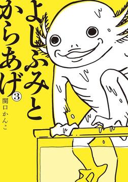 よしふみとからあげ(3)-電子書籍