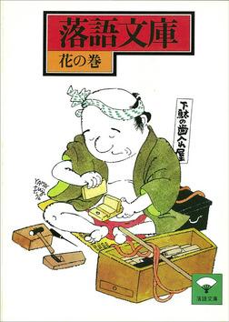 落語文庫(6) 花の巻-電子書籍
