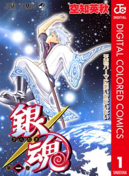 銀魂 カラー版 1-電子書籍