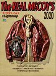 別冊Lightning Vol.219 The REAL McCOY'S 2020