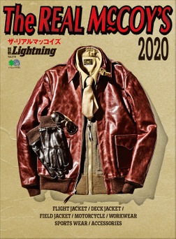 別冊Lightning Vol.219 The REAL McCOY'S 2020-電子書籍
