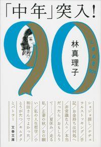 「中年」突入! ときめき90s(文春文庫)