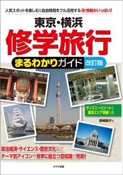東京・横浜 修学旅行 まるわかりガイド [改訂版]-電子書籍