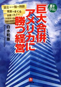 「巨大合併」アメリカに勝つ経営(小学館文庫)-電子書籍