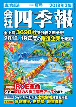 会社四季報 2018年3集 夏号-電子書籍