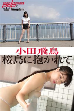 小田飛鳥 桜島に抱かれて-電子書籍