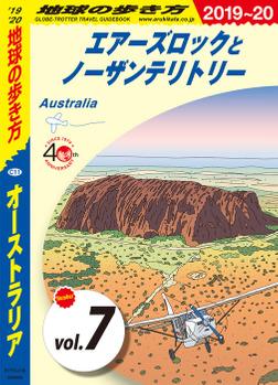 地球の歩き方 C11 オーストラリア 2019-2020 【分冊】 7 エアーズロックとノーザンテリトリー-電子書籍