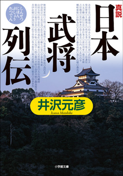 真説「日本武将列伝」-電子書籍