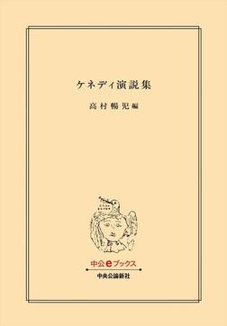 ケネディ演説集-電子書籍