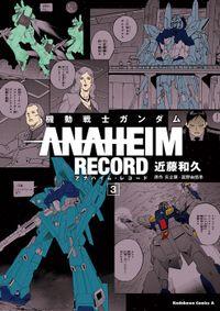 機動戦士ガンダム ANAHEIM RECORD(3)