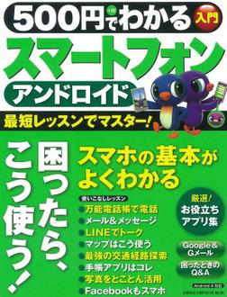 500円でわかる アンドロイド スマートフォン-電子書籍