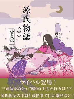 源氏物語 《中》-電子書籍