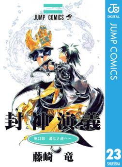 封神演義 23-電子書籍