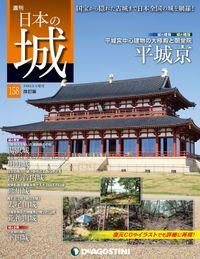 日本の城 改訂版 第158号